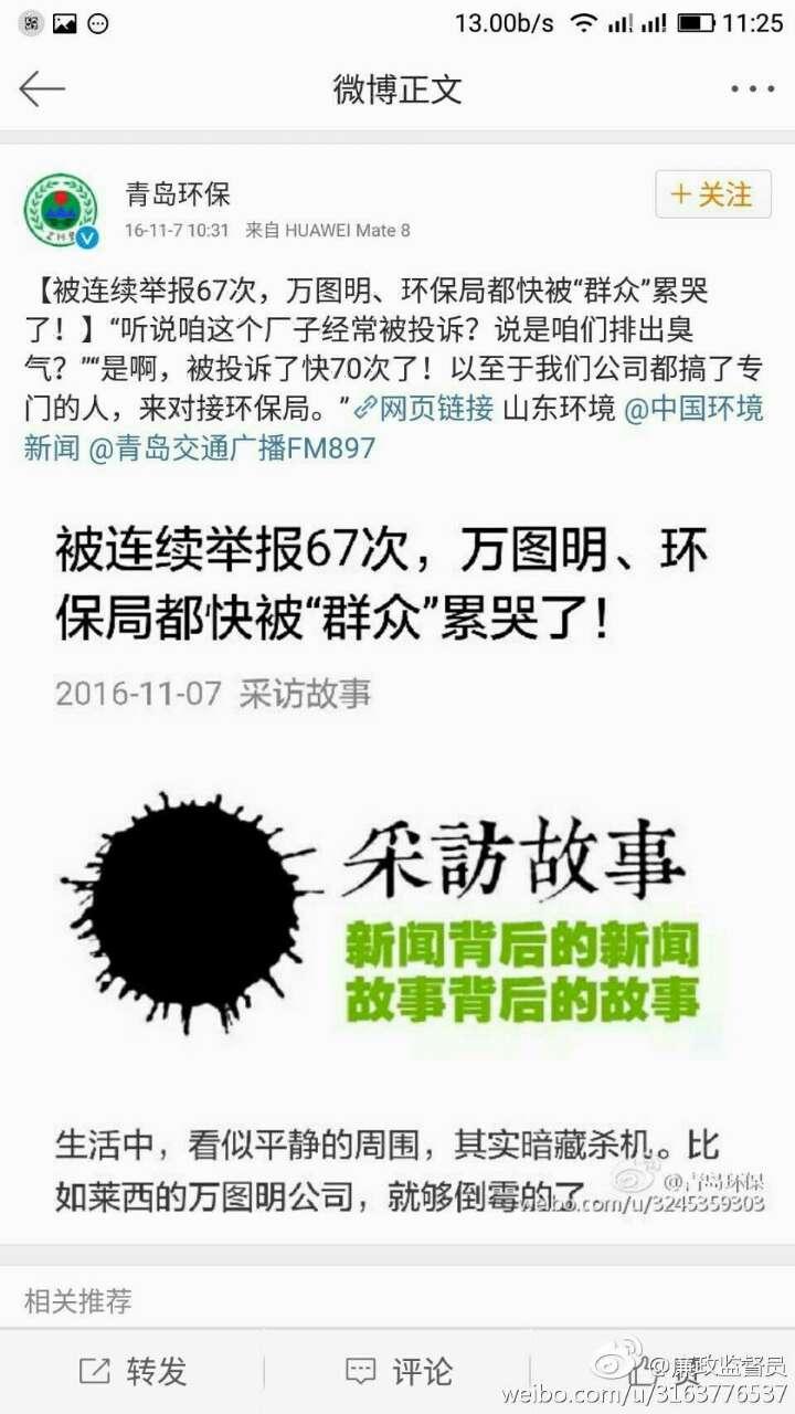 青岛万图明生物股份有限公司环境污染